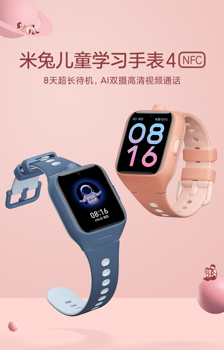 小米 MI 学习手表米4 米兔儿童电话手表 4G全网通 双摄 1.78英寸 超长待机 NFC公交卡 防水 智能手表 蓝色
