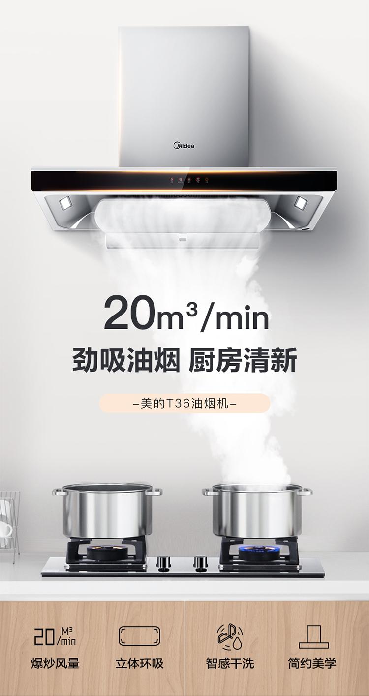 美的(Midea)CXW-260-T36京品家电油烟机欧式抽油烟机烟灶套装家用吸油烟机煤气灶燃气灶(天然气)