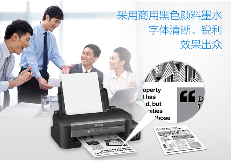"""愛普生(EPSON)M105 黑白無線打印機 墨倉式中的""""商務倉""""-京東"""