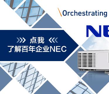 History of NEC-京东