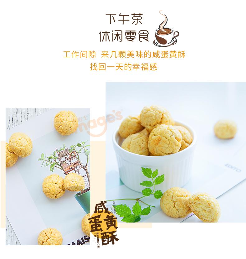 麦吉士咸蛋黄酥坚果休闲办公室零食200g/罐