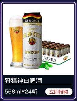 德国进口 狩猎神(Hubertus)白啤酒 568ml*24听 精酿醇香 回味甘爽-京东
