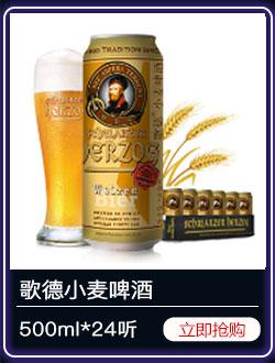 德国进口 歌德(schwarzer herzog )小麦啤酒 500ml*24听 整箱装 精酿醇香 品感独特-京东
