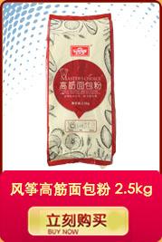 風箏全麥粉 中筋小麥面粉 饅頭/花卷/面餅 5kg-京東