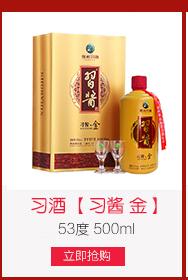 茅台集团 习酒 金质 53度 500ml*6瓶 整箱装白酒 口感酱香型-京东