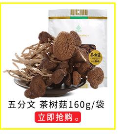 五分文 古田山珍干货特产茶薪菇 茶树菇160g/袋-京东