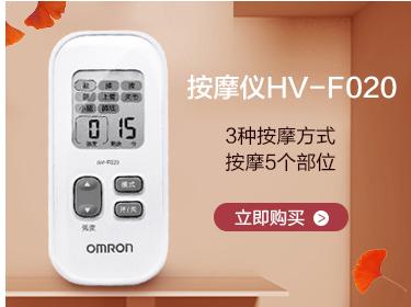 欧姆龙 (OMRON) 低频治疗仪 按摩治疗仪 理疗仪 HV...-京东