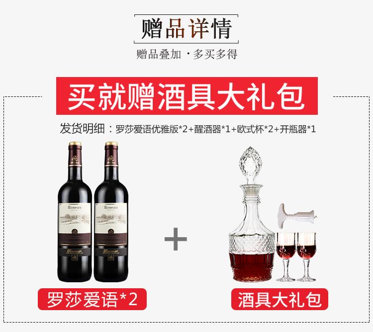 法国原瓶进口红酒 罗莎爱语干红葡萄酒(优雅版)2支装750m...-京东