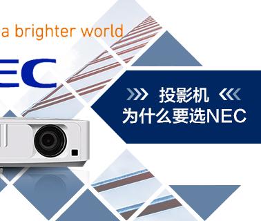 NEC投影机-京东