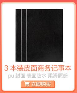 广博(GuangBo)3本装80张A5商务PU皮面记事本子/...-京东