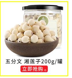 五分文 湘潭特产磨皮通芯莲子 湘莲子200g/罐-京东