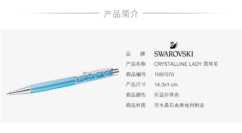 SWAROVSKI 施华洛世奇 blue pear 彩蓝珍珠色女士圆珠笔 1097070-京东
