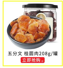 五分文 无核桂圆干货龙眼肉 桂圆肉208g/罐-京东
