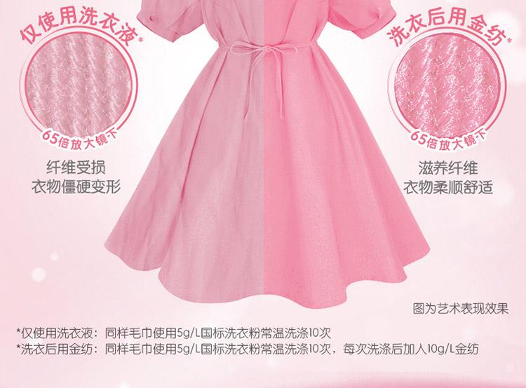 金纺衣物护理剂淡雅樱花瓶装 4L (手洗机洗两用 柔顺剂)-京东