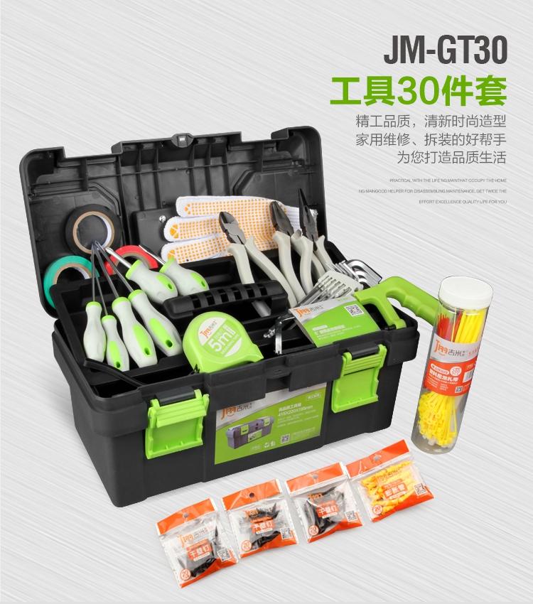 吉米家居 JM-GT30 30件家用工具套装手动工具组套电工工具箱五金维修组合套装精工系-京东