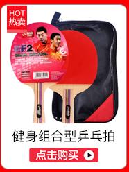 红双喜DHS E-EF2乒乓拍套装双面反胶直拍/横拍各一块健...-京东