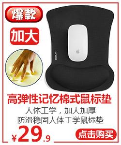 宜客莱(ECOLA)鼠标垫 超大 护腕超舒服Pro-Fit人...-京东