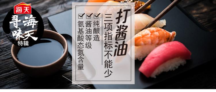 海天 招牌拌馅蚝油 调料调味料(火锅蘸料烧烤配料)700g-京东