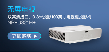 NEC NP-U321H+ 家用 超短焦投影机 投影仪(1080P分辨率 3200流明 双HDMI)-京东