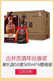 古井贡酒 精制50度 整箱装 500ml*6瓶-京东