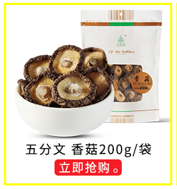五分文 古田特产干货冬菇 香菇200g/袋-京东