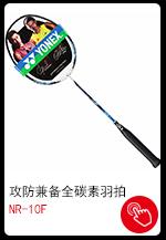 尤尼克斯YONEX羽毛球拍4U全碳素单拍NR-10F 银黑或...
