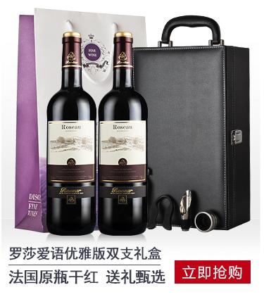 法国原瓶进口红酒 罗莎爱语干红葡萄酒(优雅版)2支黑色皮盒装 750ml*2 新老包装随机发货-京东