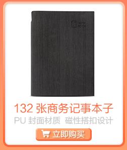 广博(GuangBo)25K132张商务皮面记事本子/日记本...-京东