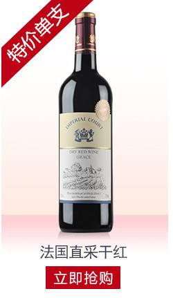 法国原瓶进口红酒 皇轩干红葡萄酒(典雅版)单支装750ml-京东