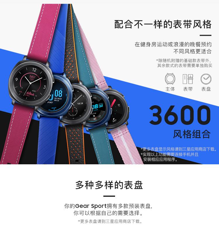 三星(SAMSUNG)三星Gear Sport智能手表 安卓苹果IOS 运动手环防水手表 内置独立GPS三星手表 黑色-京东