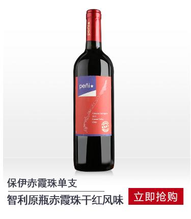 智利原瓶进口红酒  保伊赤霞珠干红葡萄酒单支装750ml-京东