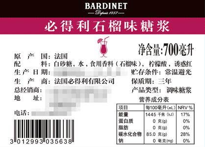 必得利(Bardinet)洋酒 无酒精 石榴味 糖浆 700ml-京东