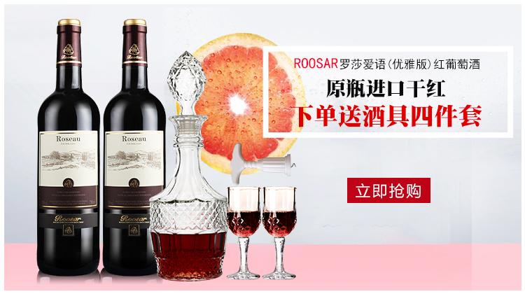 法国原瓶进口红酒 罗莎爱语干红葡萄酒(优雅版)2支装750ml*2-京东