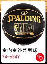 斯伯丁Spalding篮球 7号室内室外兼用 金色蓝球74-...-京东