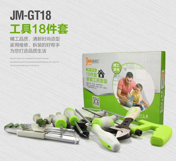 吉米家居 JM-GT18 18件家用工具套装手动工具组套电工工具箱五金维修组合套装精工系列-京东