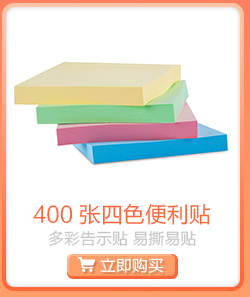 广博(GuangBo)400张76*76mm四色便利贴便签纸...-京东