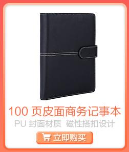 广博(GuangBo)8.5寸100页活页皮面本/商务记事本...-京东