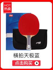 红双喜DHS乒乓球拍 横拍天极蓝TB2双面反胶皮7层底板附拍...-京东