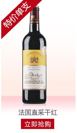 法国原瓶进口红酒 皇轩干红葡萄酒(优雅版)单支装750ml-京东