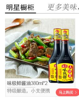 海天 味极鲜 特级酱油 黄豆酿造酱油蒸鱼豉油 调味料调料38...-京东