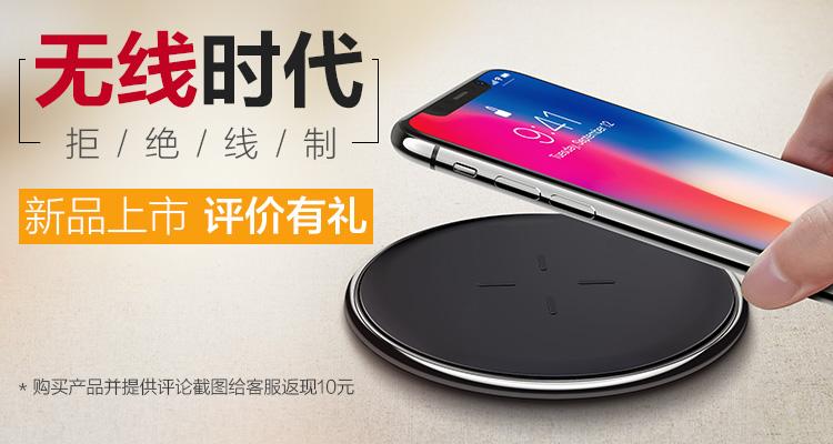 亿色(ESR)苹果x无线充电器 iPhone8/8plus手...-京东
