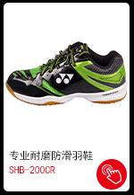 尤尼克斯YONEX羽毛球鞋YY男鞋专业耐磨防滑SHB-200...