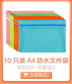 广博(GuangBo)10只装双层A4布质防水拉链文件袋/彩...