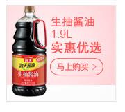 海天 生抽酱油 黄豆酿造酱油 调料调味料1.9L-京东