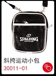 斯伯丁Spalding单肩斜挎小包运动休闲功能包 30011...-京东