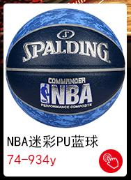 斯伯丁spalding篮球NBA迷彩PU蓝球74-934y-京东