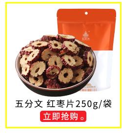 五分文 香甜枣片红枣切片脱水枣圈 红枣片250g/袋-京东