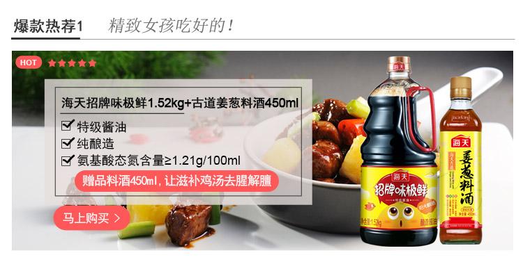 海天 招牌味极鲜酱油1.52kg + 海天  古道姜葱料酒4...-京东
