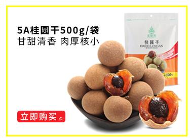 五分文 2017新货桂圆肉厚龙眼干 5A桂圆干500g/袋-京东