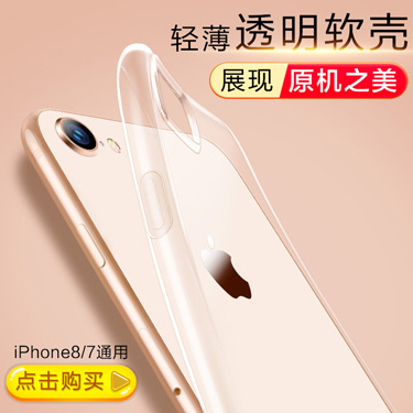 亿色(ESR)苹果7&8手机壳 苹果8手机套 iPhone7...-京东